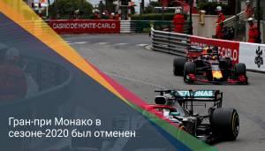 Гран-при Монако в сезоне-2020 был отменен