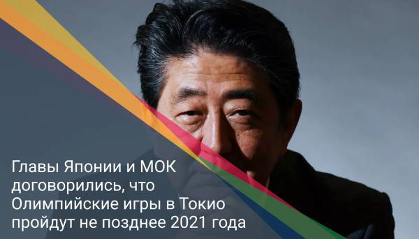 Главы Японии и МОК договорились, что Олимпийские игры в Токио пройдут не позднее 2021 года