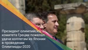 Президент олимпийского комитета Греции пожелал удачи коллегам из Японии в проведении Олимпиады-2020