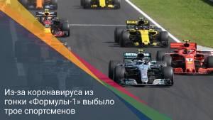 Из-за коронавируса из гонки «Формулы-1» выбыло трое спортсменов