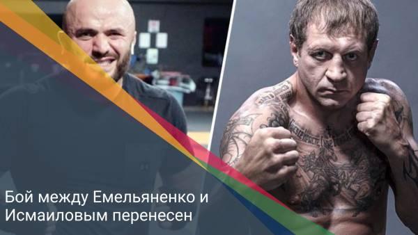 Бой между Емельяненко и Исмаиловым перенесен