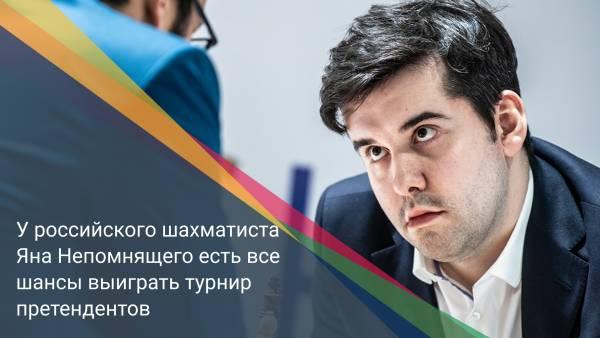 У российского шахматиста Яна Непомнящего есть все шансы выиграть турнир претендентов