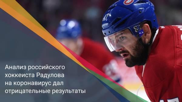 Анализ российского хоккеиста Радулова на коронавирус дал отрицательные результаты