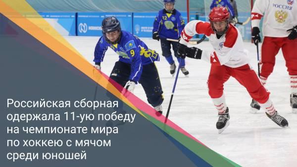 Российская сборная одержала 11-ую победу на чемпионате мира по хоккею с мячом среди юношей