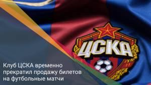 Клуб ЦСКА временно прекратил продажу билетов на футбольные матчи