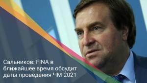 Сальников: FINA в ближайшее время обсудит даты проведения ЧМ-2021