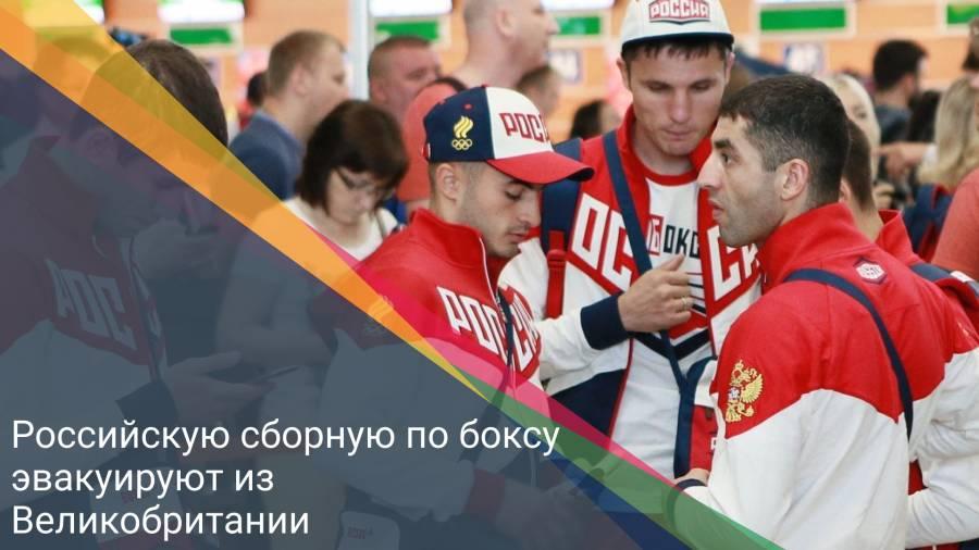 Российскую сборную по боксу эвакуируют из Великобритании