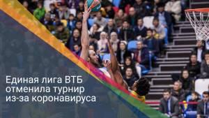 Единая лига ВТБ отменила турнир из-за коронавируса