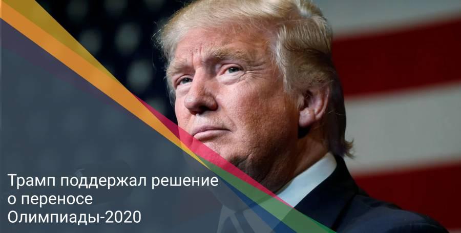 Трамп поддержал решение о переносе Олимпиады-2020