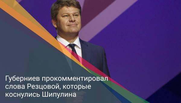 Губерниев прокомментировал слова Резцовой, которые коснулись Шипулина