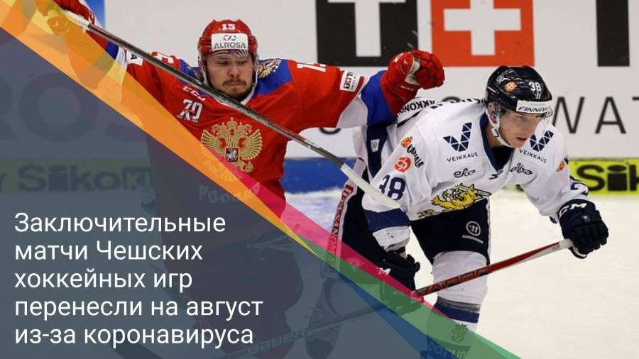 Заключительные матчи Чешских хоккейных игр перенесли на август из-за коронавируса