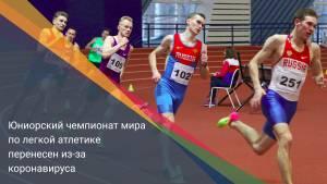 Юниорский чемпионат мира по легкой атлетике перенесен из-за коронавируса