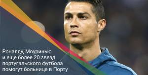 Роналду, Моуринью и еще более 20 звезд португальского футбола помогут больнице в Порту
