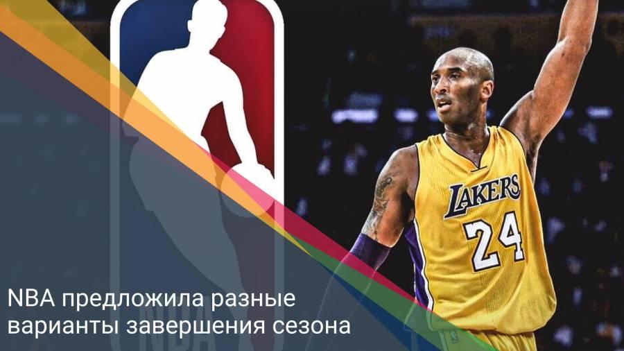 NBA предложила разные варианты завершения сезона