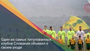 Один из самых титулованных клубов Словакии объявил о своем уходе