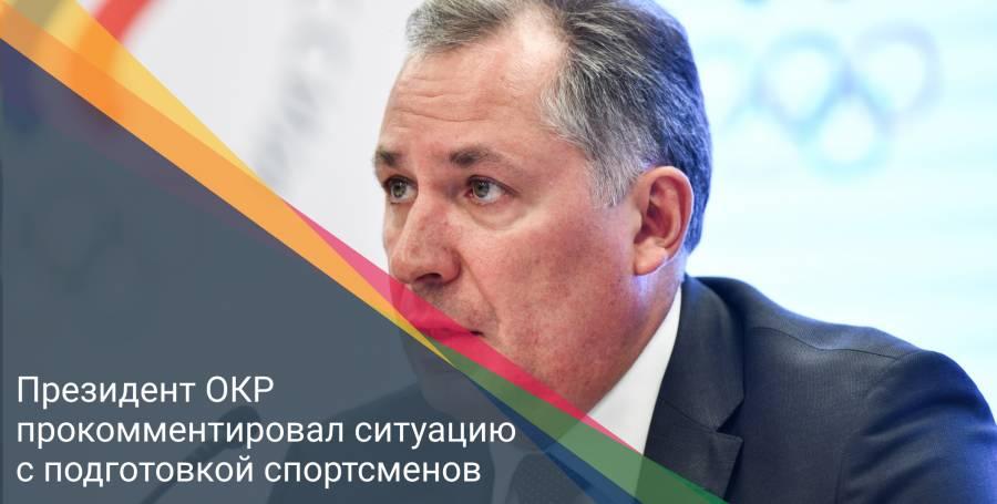Президент ОКР прокомментировал ситуацию с подготовкой спортсменов