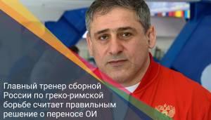 Главный тренер сборной России по греко-римской борьбе считает правильным решение о переносе ОИ