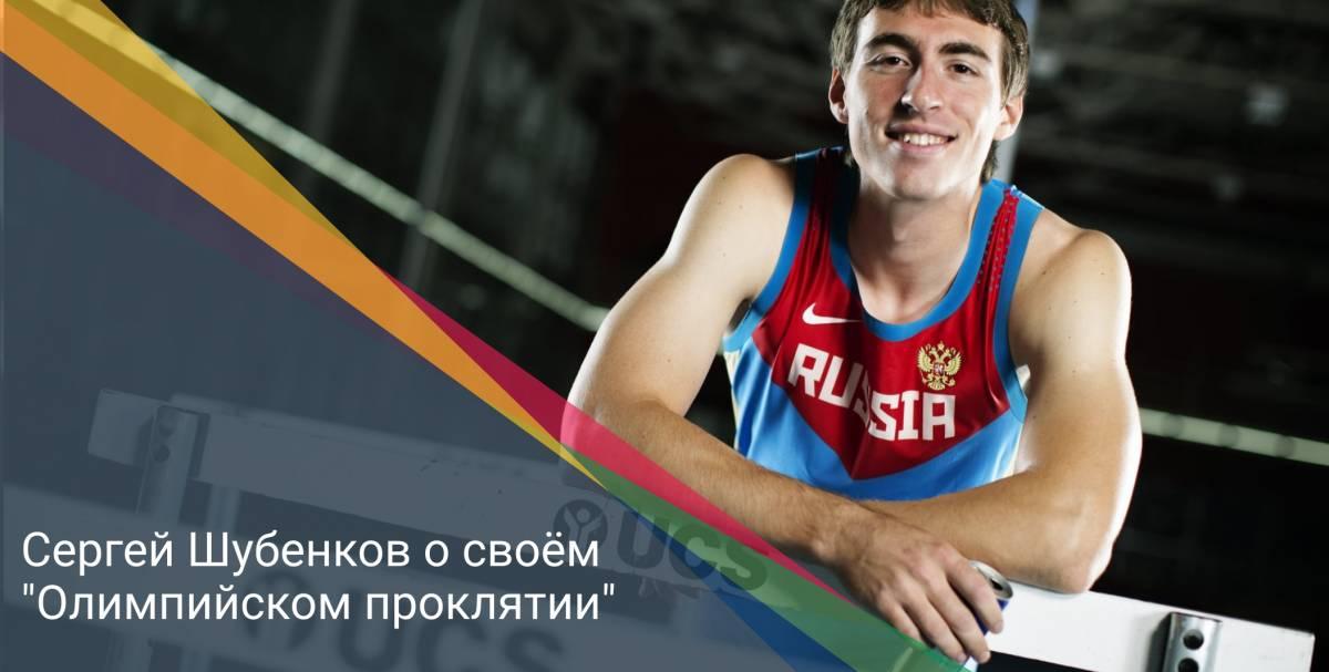 Сергей Шубенков о своём