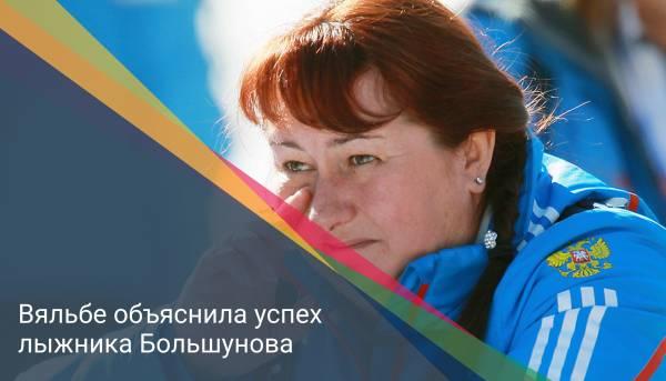 Вяльбе объяснила успех лыжника Большунова