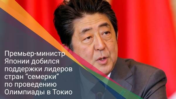 """Премьер-министр Японии добился поддержки лидеров стран """"семерки"""" по проведению Олимпиады в Токио"""