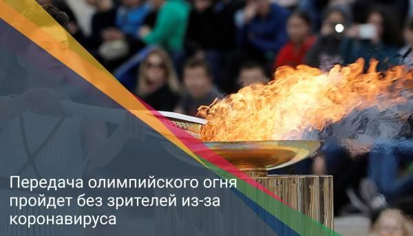 Передача олимпийского огня пройдет без зрителей из-за коронавируса