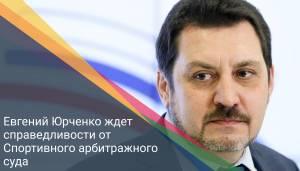 Евгений Юрченко ждет справедливости от Спортивного арбитражного суда