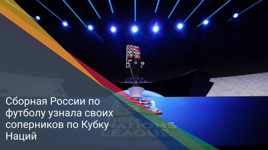 Сборная России по футболу узнала своих соперников по Кубку Наций