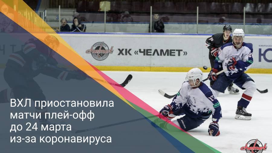 ВХЛ приостановила матчи плей-офф до 24 март из-за коронавируса