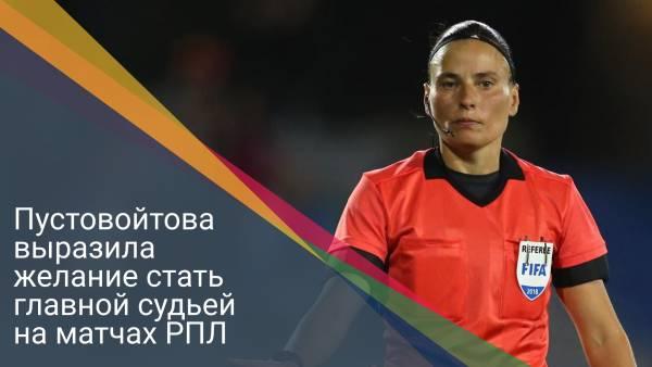 Пустовойтова выразила желание стать главной судьей на матчах РПЛ