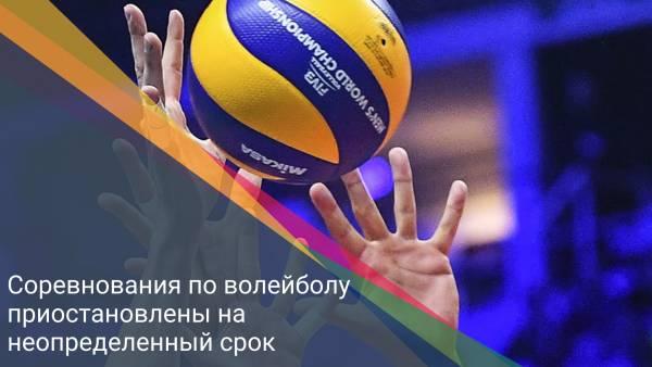 Соревнования по волейболу приостановлены на неопределенный срок