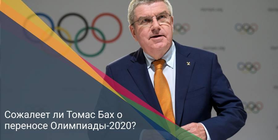 Сожалеет ли Томас Бах о переносе Олимпиады-2020?