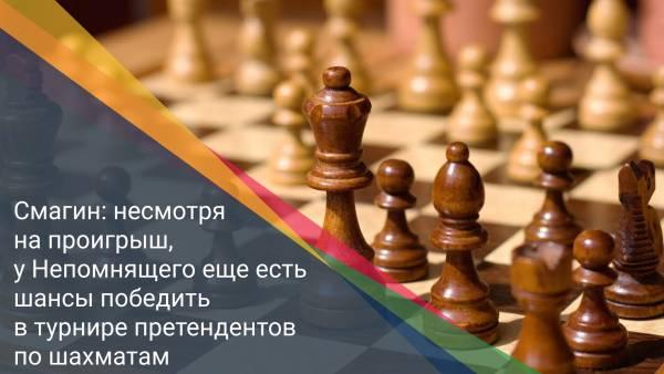 Смагин: несмотря на проигрыш, у Непомнящего еще есть шансы победить в турнире претендентов по шахматам
