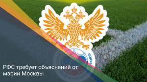 РФС требует объяснений от мэрии Москвы