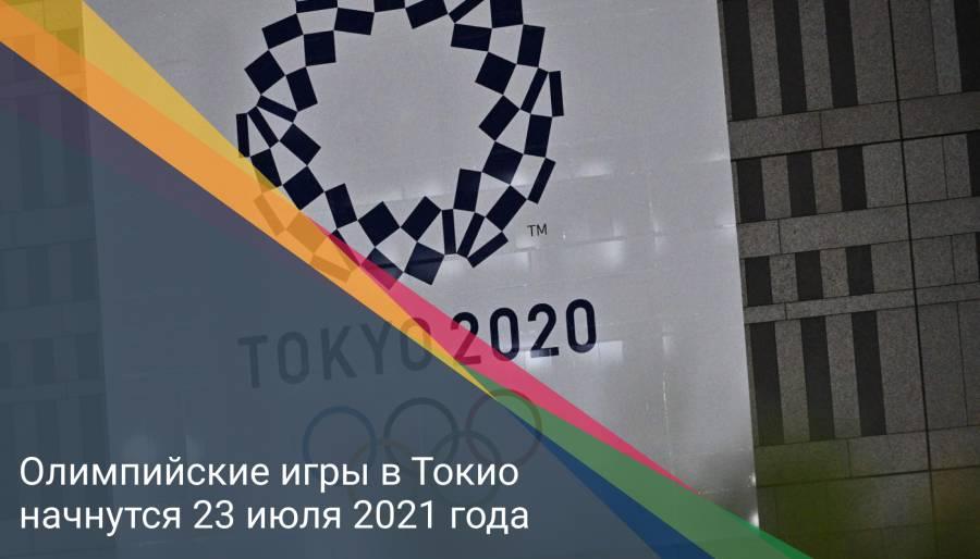Олимпийские игры в Токио начнутся 23 июля 2021 года