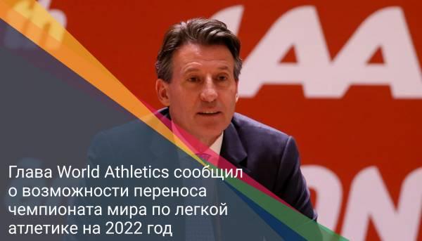 Глава World Athletics сообщил о возможности переноса чемпионата мира по легкой атлетике на 2022 год