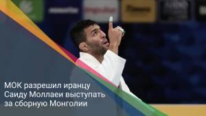 МОК разрешил иранцу Саиду Моллаеи выступать за сборную Монголии