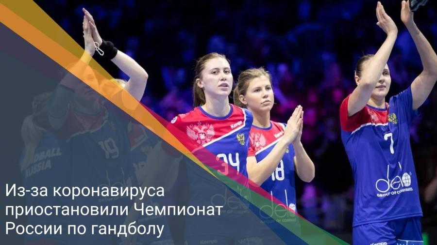 Из-за коронавируса приостановили Чемпионат России по гандболу