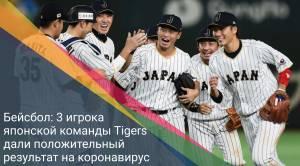 Бейсбол: 3 игрока японской команды Tigers дали положительный результат на коронавирус