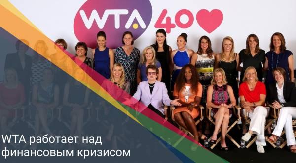 WTA работает над финансовым кризисом