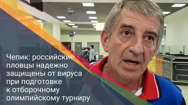 Чепик: российские пловцы надежно защищены от вируса при подготовке к отборочному олимпийскому турниру