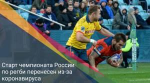 Старт чемпионата России по регби перенесен из-за коронавируса