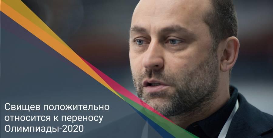 Свищев положительно относится к переносу Олимпиады-2020