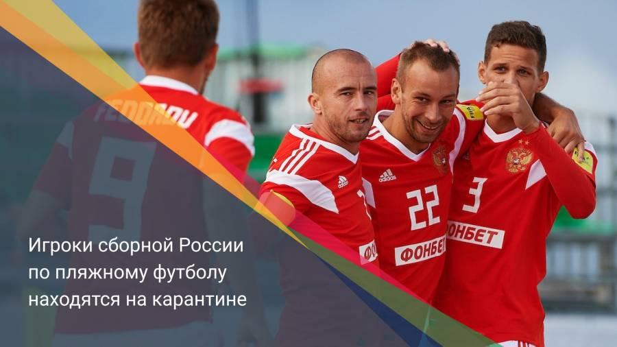 Игроки сборной России по пляжному футболу находятся на карантине