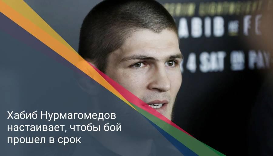 Хабиб Нурмагомедов настаивает, чтобы бой прошел в срок