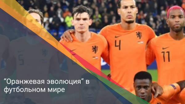 """""""Оранжевая эволюция"""" в футбольном мире"""