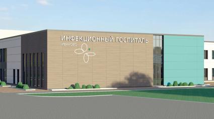 В Иванове стали известны причины задержки запуска нового ковид-госпиталя