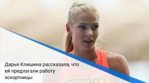 Дарья Клишина рассказала, что ей предлагали работу эскортницы