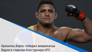 Бразилец Бернс победил американца Вудли в главном бою турнира UFC