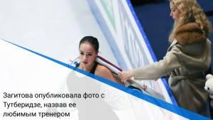 Загитова опубликовала фото с Тутберидзе, назвав ее любимым тренером