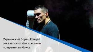 Украинский борец Грицай отказался от боя с Усиком по правилам бокса